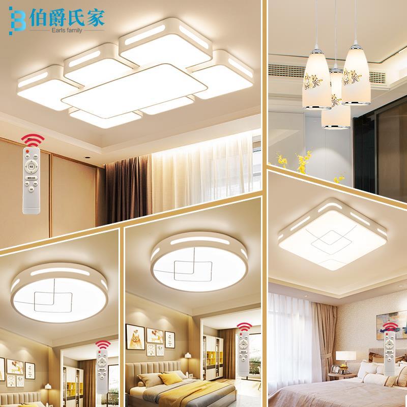 led吸顶灯长方形客厅简约现代三室两厅全屋套餐组合灯具家用大气