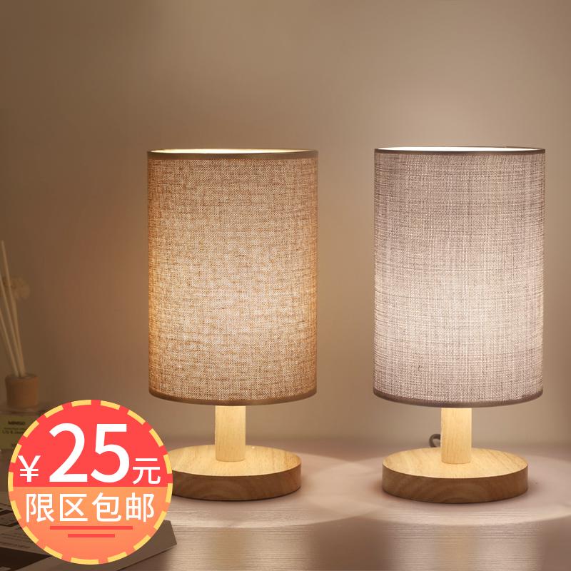 北欧卧室床头灯 实木布艺小夜灯可调光 简约现代温馨喂奶台灯木质
