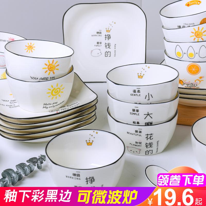 4只盘子套装组合菜盘家用盘碗碟网红ins餐盘创意西餐陶瓷北欧餐具