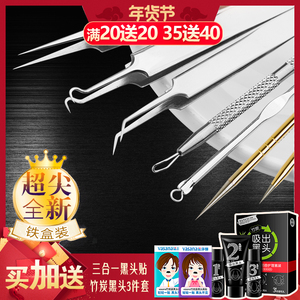 Acne needle cell clip to blackhead artifact beauty salon special row acne pick acne acne squeeze acne tool set