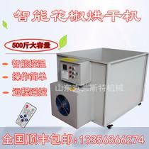 花椒烘干机全主动控温枯燥箱食物药材脱水机果蔬智能烘烤箱烤椒机