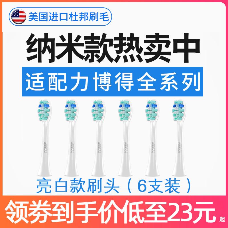 电动牙刷头适用lebond/力博得成人通用替换软毛V2/M3/M1/MA/ME/I2