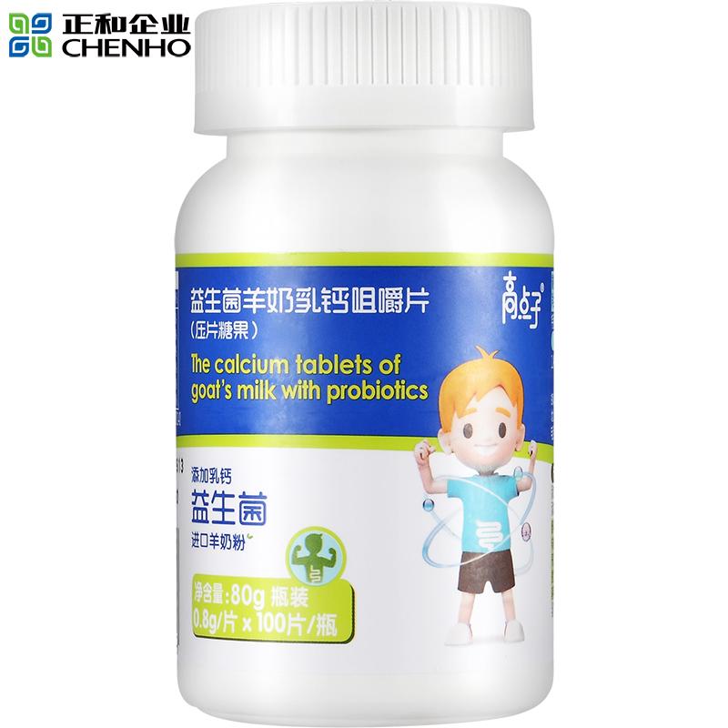 台湾正和 益生菌乳钙片100片实惠装 调理肠胃儿童青少年中老年人