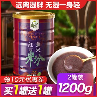 山蔓 红豆薏米粉600g 山药红枣代餐粉早餐营养饱腹即食五谷杂粮粥