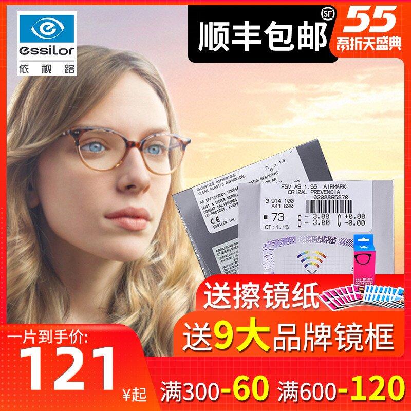 依视路钻晶a4防蓝光镜片a3非球面1.67爱赞眼镜片近视眼镜官方旗舰