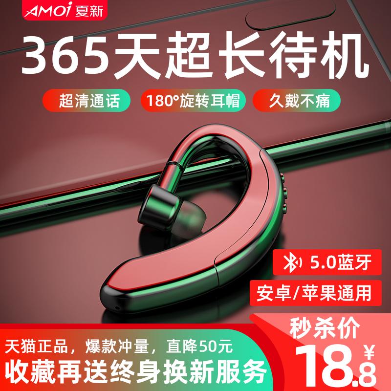夏新Y10无线蓝牙耳机单耳挂耳式入耳式蓝牙开车运动跑步骨传导概念适用vivo苹果oppo安卓通用超长待机续航