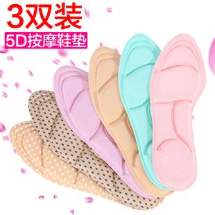 3双 5D高跟鞋垫女透气吸汗按摩软防臭加厚防滑防痛足垫足弓减震垫