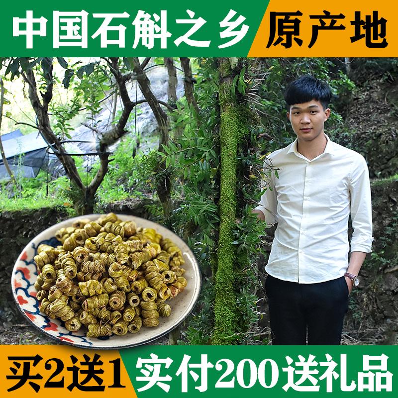 好前景铁皮石斛粉金钗枫斗新鲜石斛鲜条干花茶礼盒装非特级野生苗