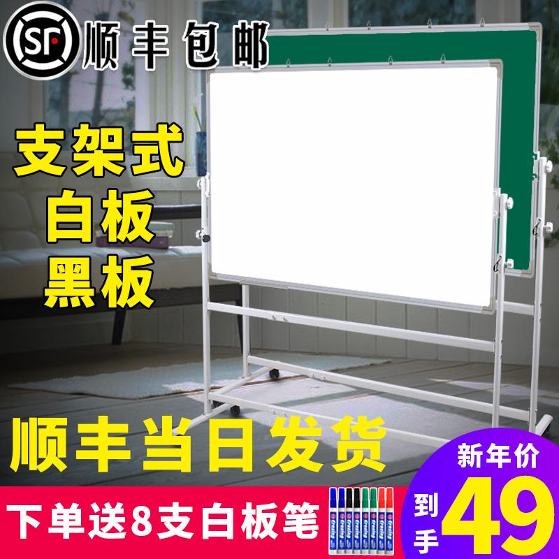 白板支架式移动家用儿童立式教学培训挂式磁性白班小黑板墙贴记事看板留言办公书写大白版可擦写黑板写字板