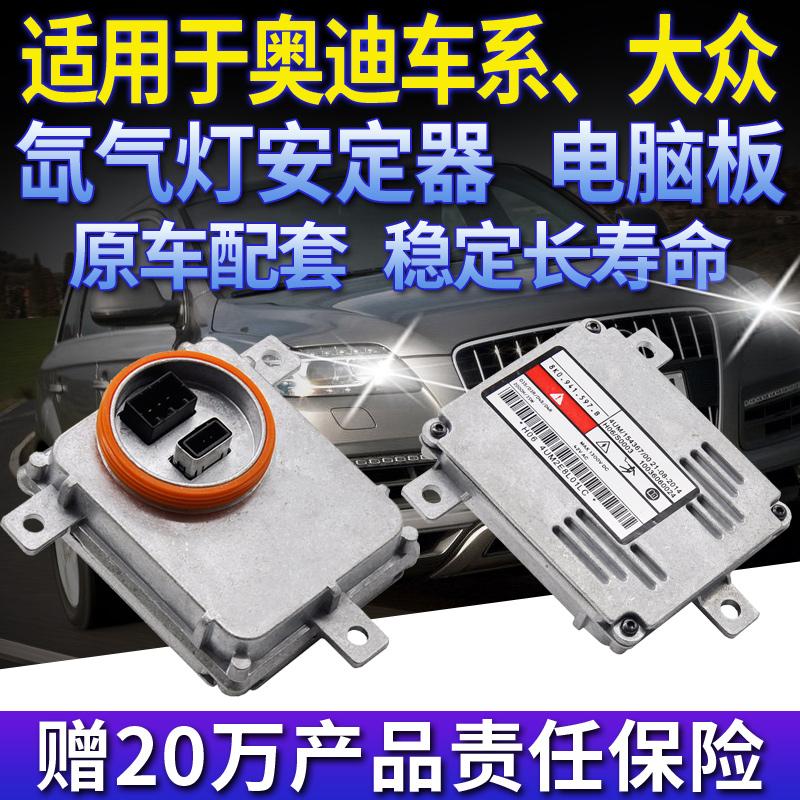 奥迪A4L疝气大灯Q5氙气灯泡D3S原装安定器Q7电脑板A6L控制模块LED