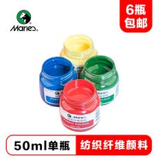 马利丙烯纺织纤维颜料50ML单瓶 家用染衣服鞋子涂鸦服装丙烯颜料