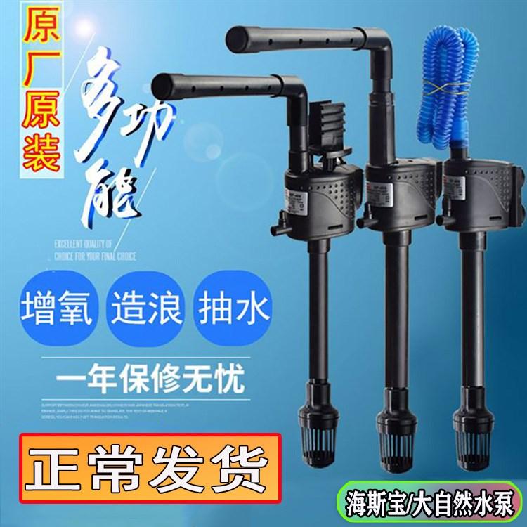 海斯宝鱼缸过滤器三合一增氧潜水泵超静音上循环多功能小型潜水泵