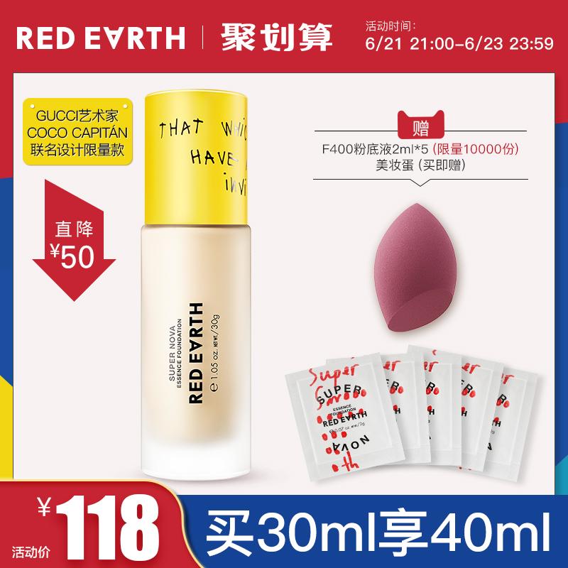 【日本进口】redearth红地球粉底液草本精华遮瑕强轻薄裸妆无妆感