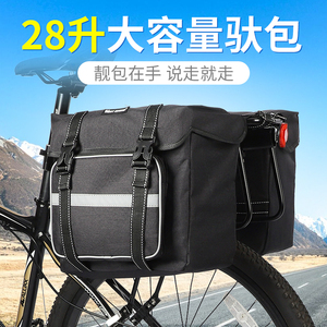 Bicycle camel bag mountain bike rear rack bag large-capacity long-distance riding rear seat tail bag riding equipment accessories
