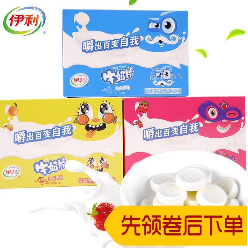 伊利牛奶片160g/盒 草莓 甜橙 原味内蒙古特产正宗儿童高钙奶片糖