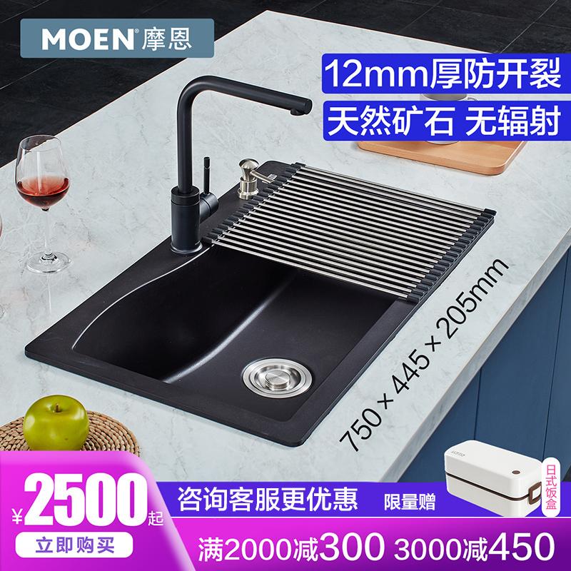 摩恩石槽厨房石英石洗菜池大理石厨盆水龙头水槽单槽套装27905BL