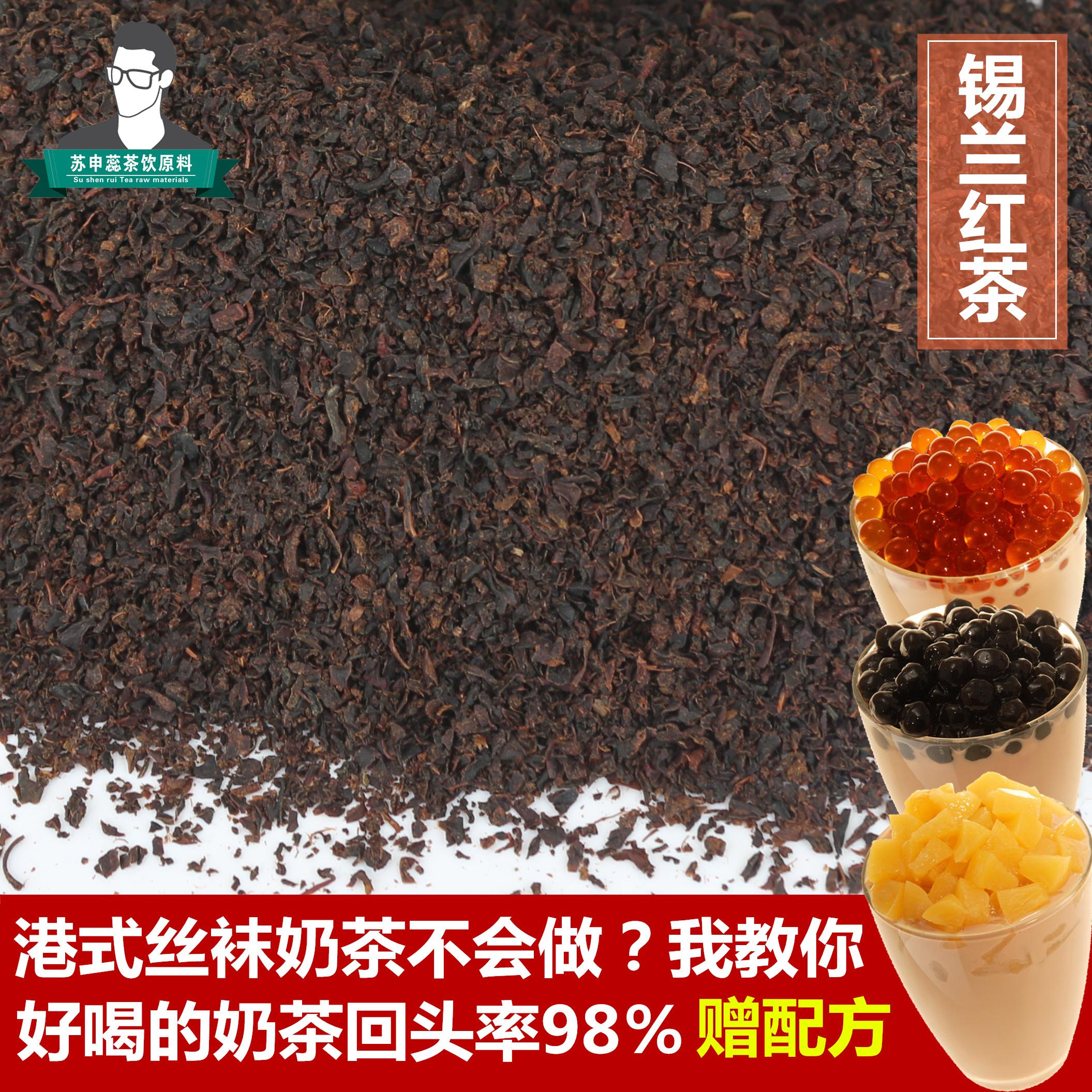 锡兰红茶粉奶茶店专用茶叶港式丝袜奶茶原料斯里兰卡CTC红茶包