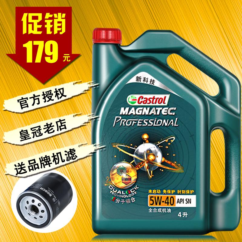官方正品嘉实多磁护5W-40全合成机油汽车发动机润滑油四季通用4L