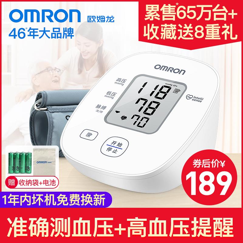 欧姆龙家用老人臂式全自动高精准电子量血压计测量仪测压器表医用
