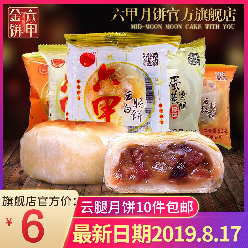 六甲云腿月饼贵州贵阳云腿白饼火腿酥皮中秋月饼散装月饼10个包邮
