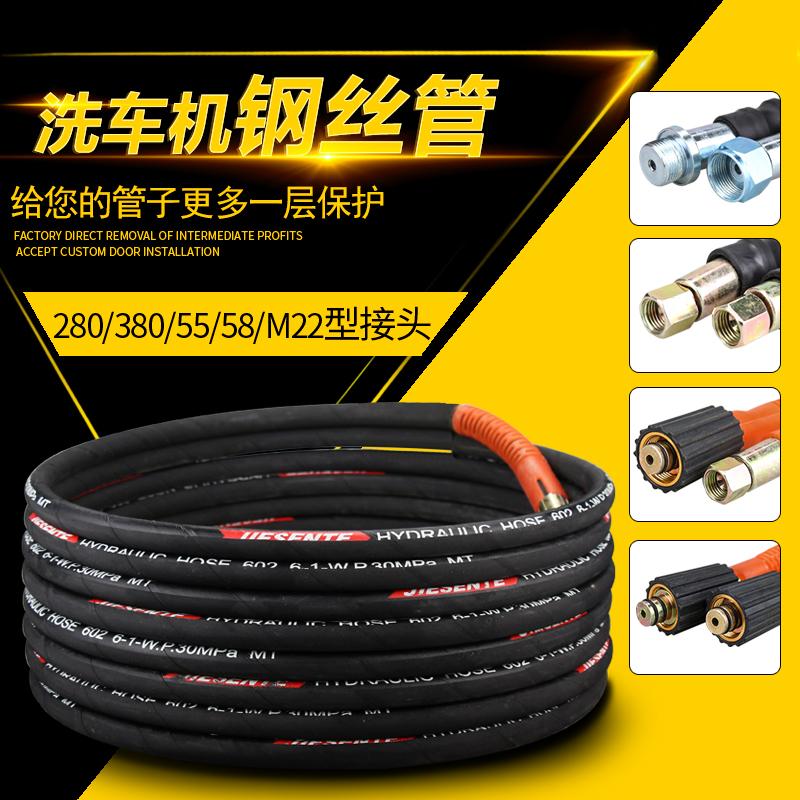 适用黑猫款55/58 280/380型清洗机超高压钢丝管洗车机水管配件图片