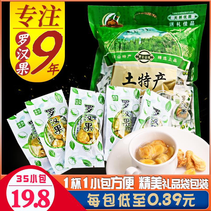 小包装袋散装罗汉果芯茶特级广西桂林特产鲜罗汗果仁中药干果泡茶