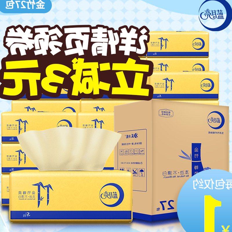 蓝月亮本色抽纸家庭装整箱餐巾纸抽卫生纸巾家用实惠装27包面巾纸