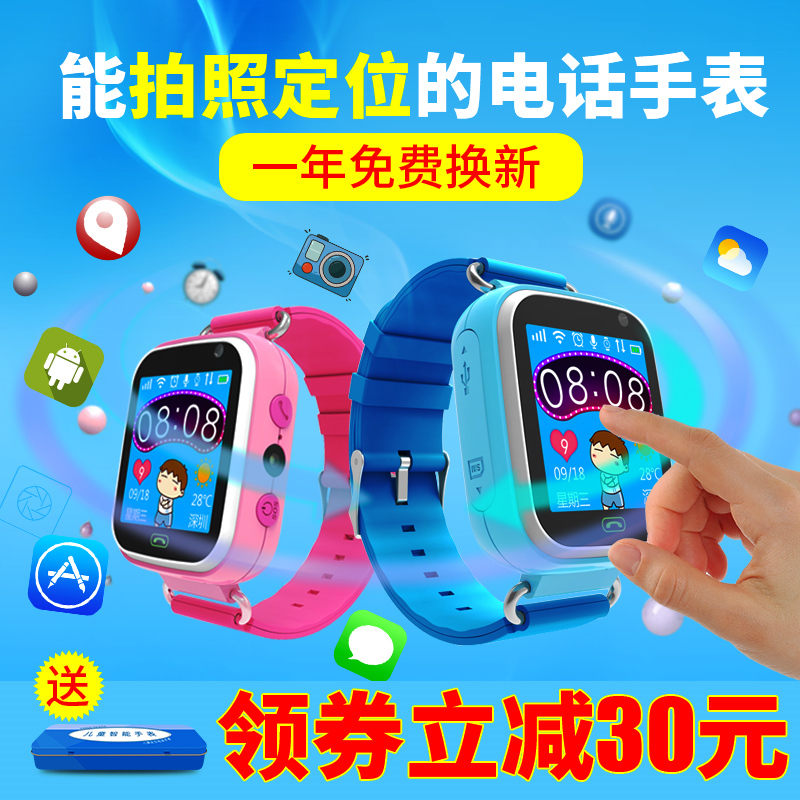 儿童智能电话手表gps定位学生手机触摸屏拍照防水多功能男孩女孩
