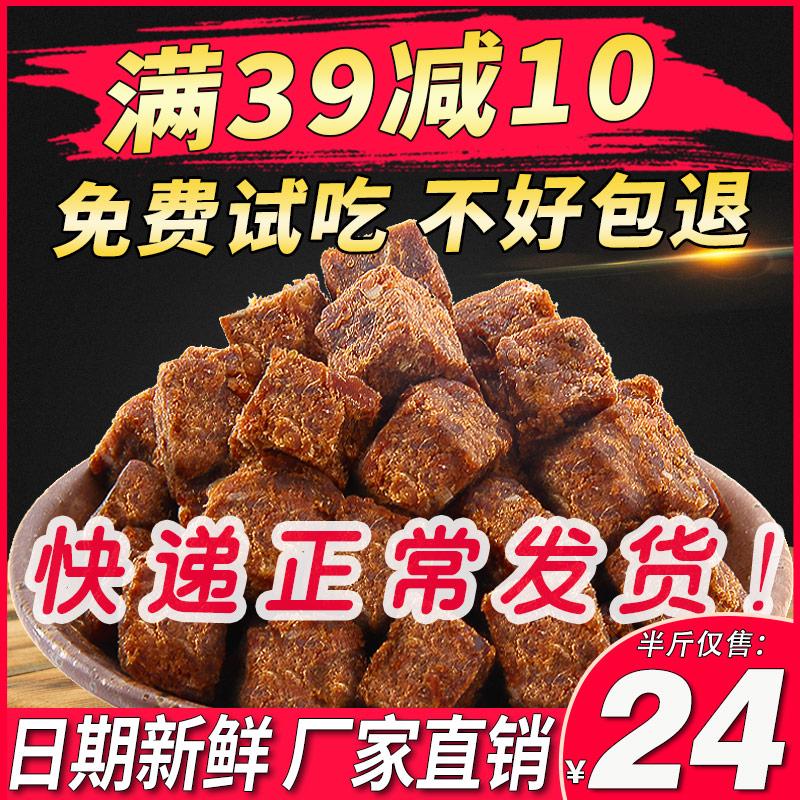 牛肉粒糖果装500g五香香辣散装熟食内蒙古风干儿童零食人吃小包装