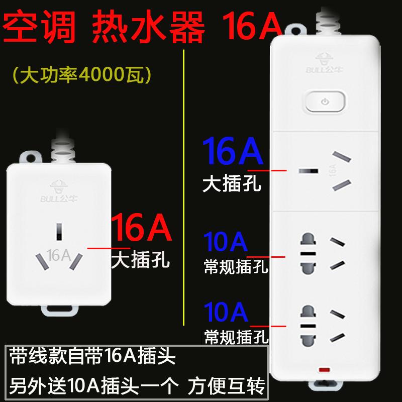 公牛空调10A转16A插座转换器16安大功率插头插线板热水器油汀排插