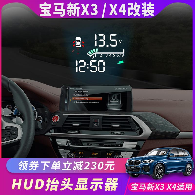 宝马新x3x4抬头显示器hud多功能导航数字投影专用内饰改装配件