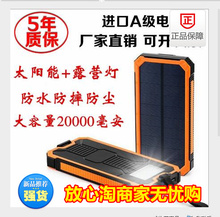 跨境20000太阳能充电宝 超薄聚合物hb16路虎1bc安手机移动电源
