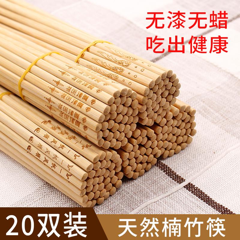 精品天然楠竹筷子家用5双-40双中式快子家庭饭店装实木火锅店竹子
