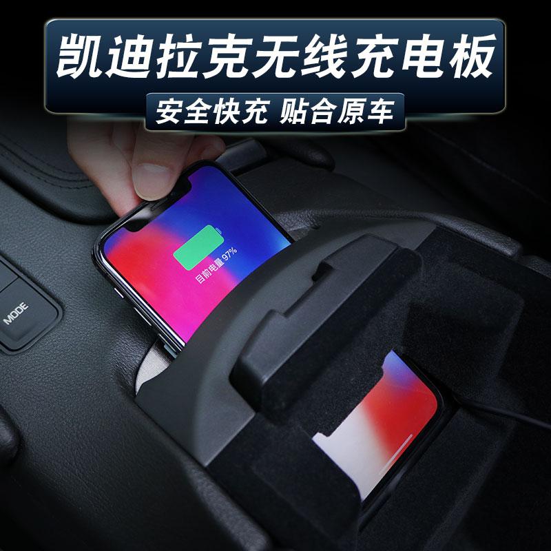 凯迪拉克XT6 XT4 CT5 CT6 XT5无线充电器改装车载手机充电板苹果