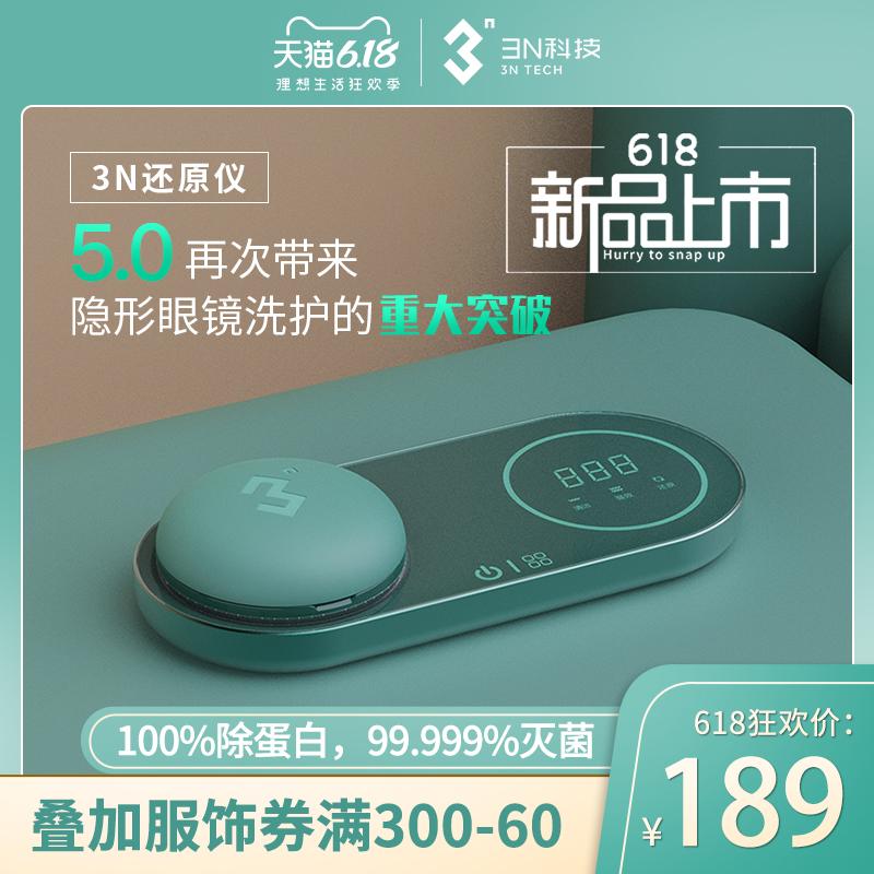 点击查看商品:上新】3N还原仪隐形眼镜美瞳清洗器盒电动自动除蛋白超声波清洁机