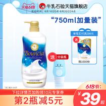 日本COW牛乳石碱牛奶沐浴露持久留香沐浴乳牛乳石硷沐浴液750ml