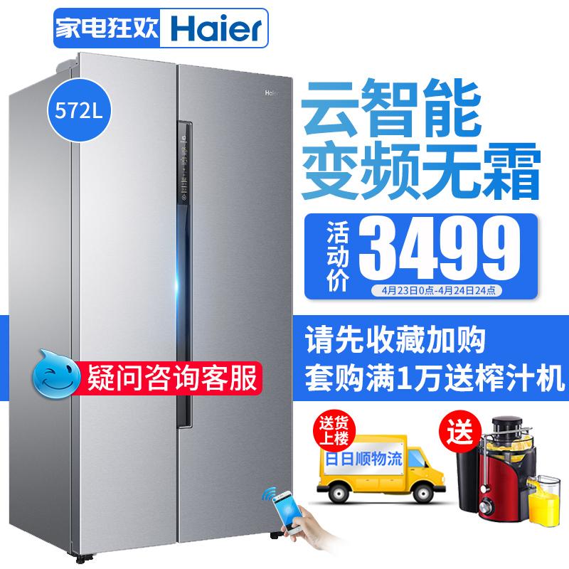 Haier/海尔 BCD-572WDENU1 对开门双开门变频风冷无霜电冰箱家用