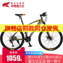 邦德富士达33速sj56寸铝合qs线碟油碟刹单车山地越野自行车