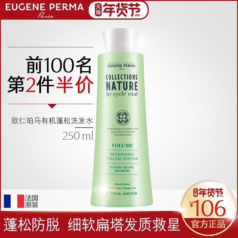 欧仁珀马丰盈蓬松强健发根洗发水有机无硅油洗发水250ml法国进口