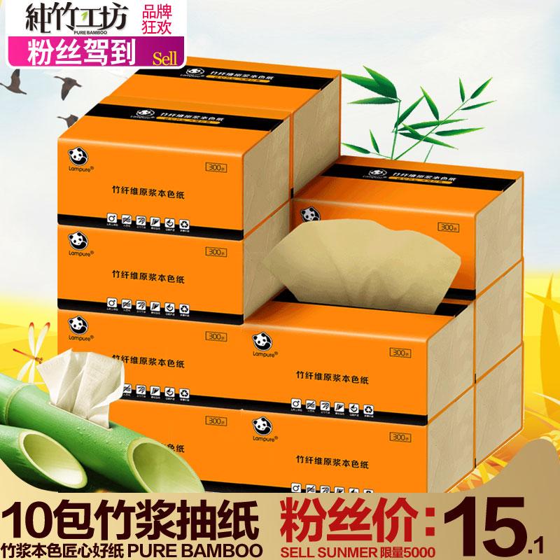 纯竹工坊竹浆本色抽纸面巾纸 家用量贩小包装抽取式餐巾纸纸10包