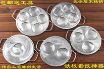 定做免邮蛋饺锅平底锅不粘锅煎锅燃气灶适用煎蛋锅蛋饺模具铁
