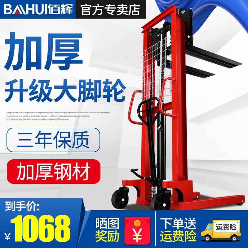 佰辉手动液压叉车堆高车升高车升降搬运装卸车机2吨3吨拖铲车推车
