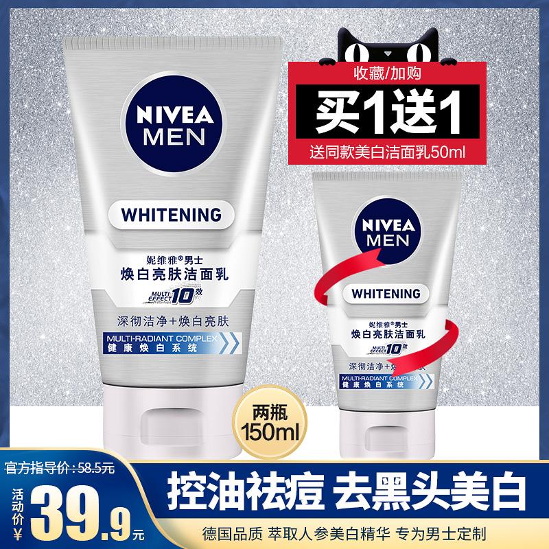 妮维雅男士专用洗面奶控油祛痘印淡化去黑头变美白补水保湿洁面乳