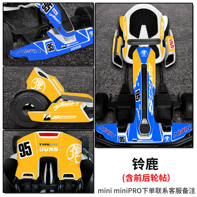 Xiaomi No. nineth Balance Car modified Cardinals sticker Rice Home full set of waterproof assembly racing parts Film Accessories