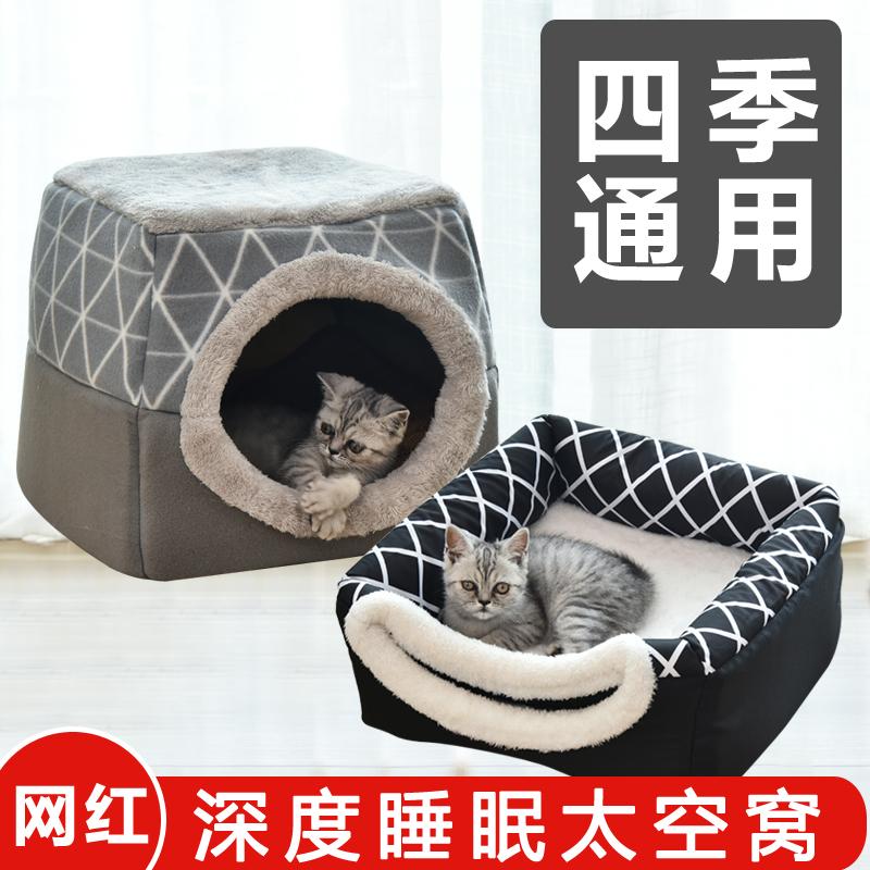 猫窝太空舱冬季保暖猫咪封闭式房子型猫屋别墅泰迪小狗窝四季通用