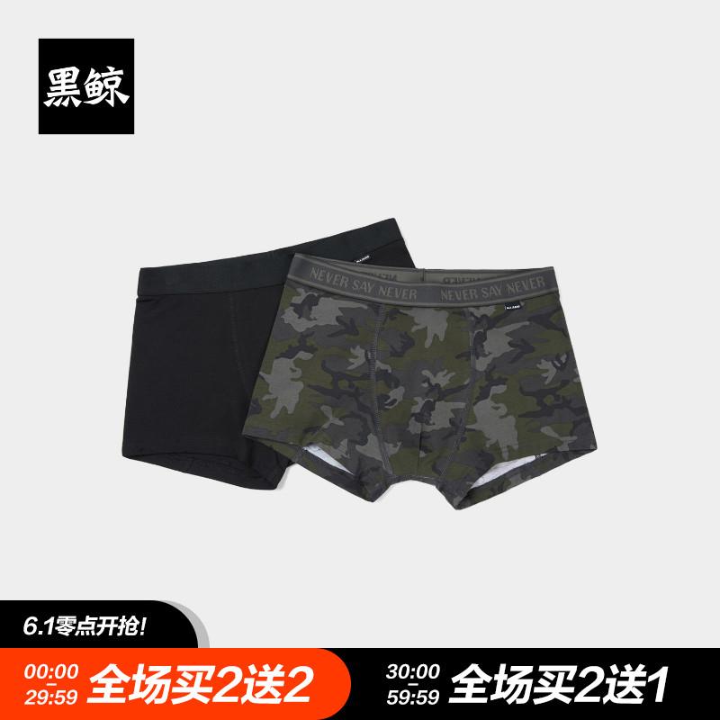 黑鲸 HLAJEANS两条装内裤男2020新品男士内裤不同风格