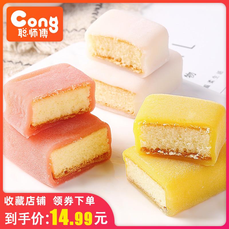 聪师傅冰皮蛋糕麻薯糯米糍早餐面包休闲零食品小吃纯蛋糕整箱速食