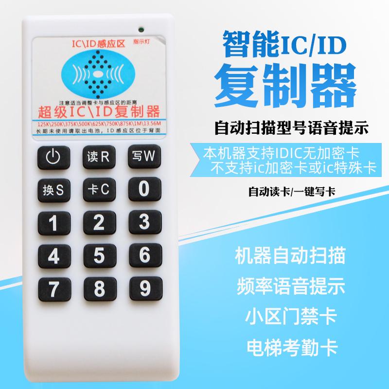 ICID门禁卡复卡器读写器电梯卡读卡器万能复制器小区感应通用拷贝