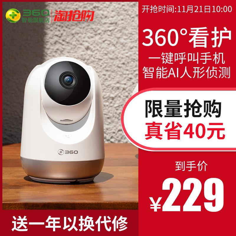 360智能摄像头无线云台AI家用远程手机夜视高清室内监控机器wifi