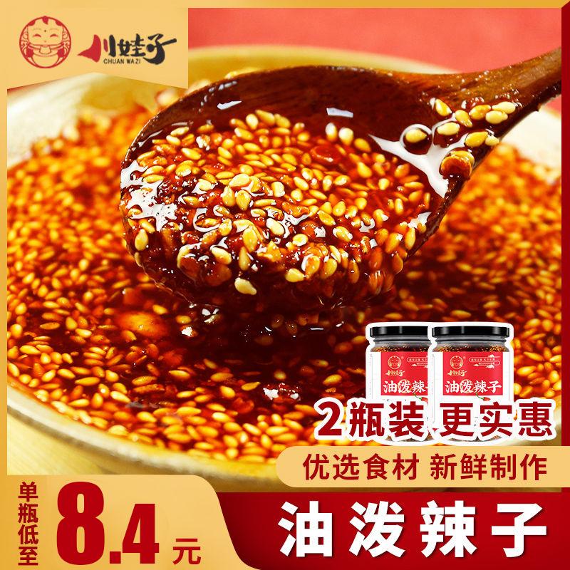 四川麻辣油泼辣子230g*2瓶 自制香辣红油辣椒油凉皮拌菜调味料